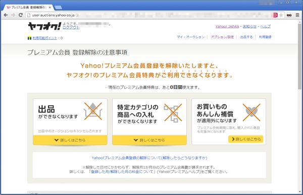 yahoo-ban_ (3)