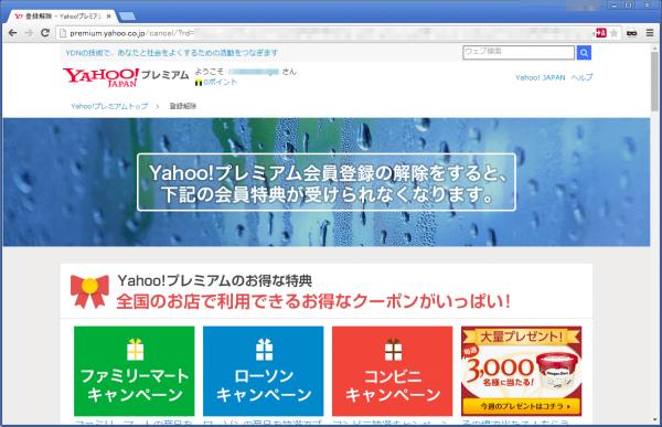 yahoo-ban_ (7)