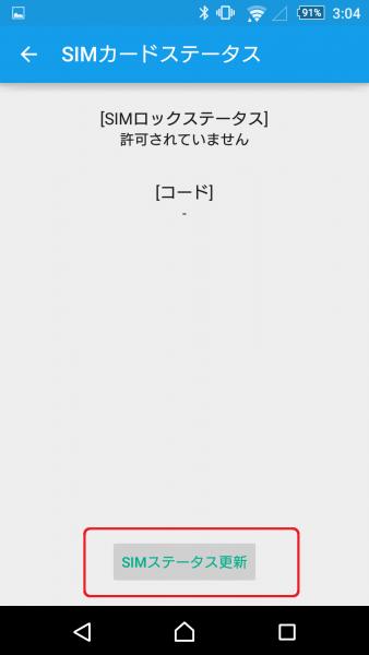 XperiaZ4_SimUnLock (10)