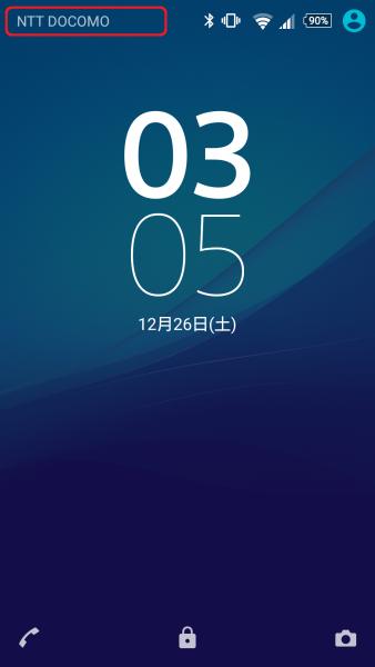 XperiaZ4_SimUnLock (14)