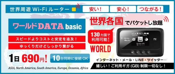 WorldData (9)