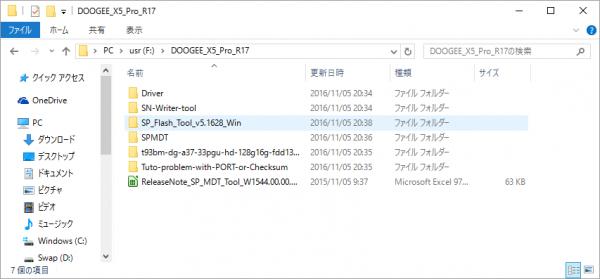 doogee_x5pro_firmware_update-12