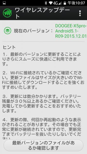 doogee_x5pro_firmware_update-2