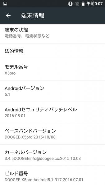 doogee_x5pro_firmware_update-24