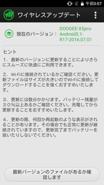 doogee_x5pro_firmware_update-25