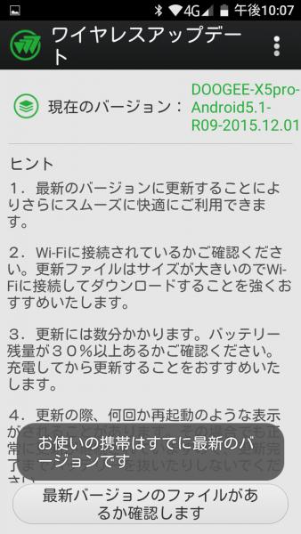 doogee_x5pro_firmware_update-3