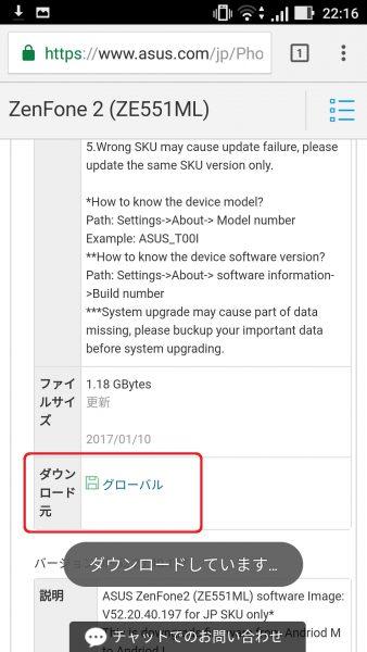 zenfone2 ファームウェア アップデート