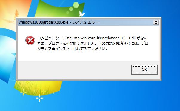 comctl32 dll windows10 アップデート