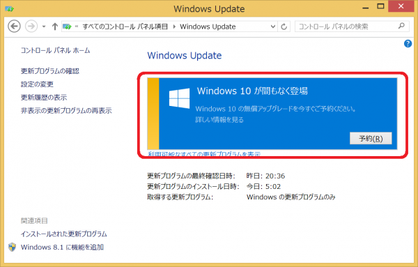 windows10_get02