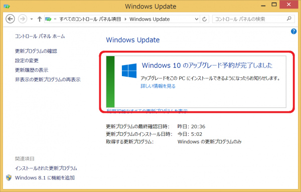 windows10_get03