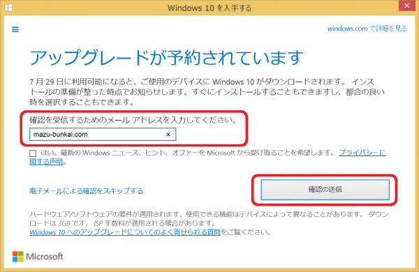 windows10_get04