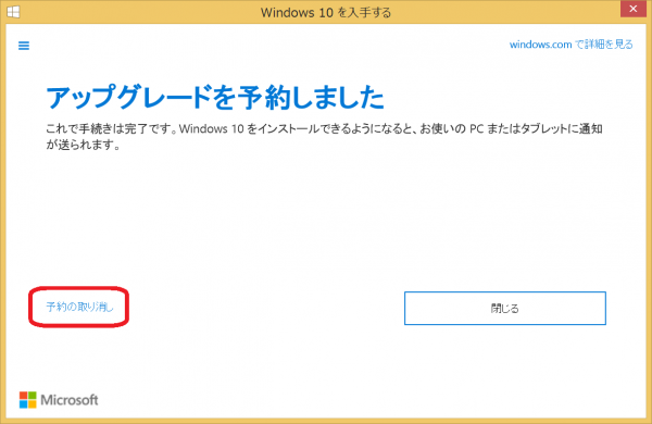 windows10_get07