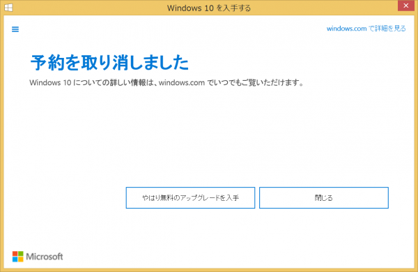 windows10_get09