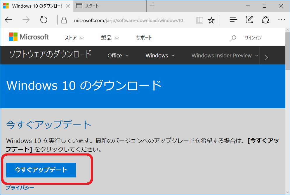 windows10 creatorsupdate ダウンロード