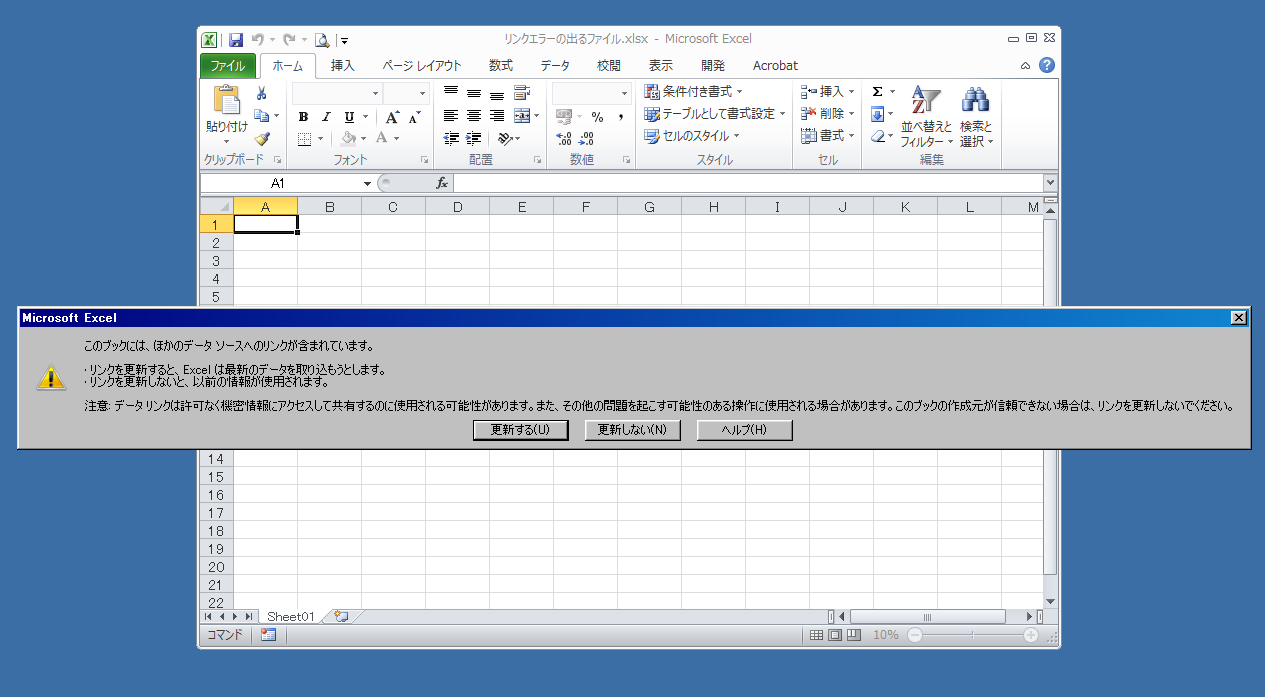 Excel 外部 ソース へ の リンク 探す