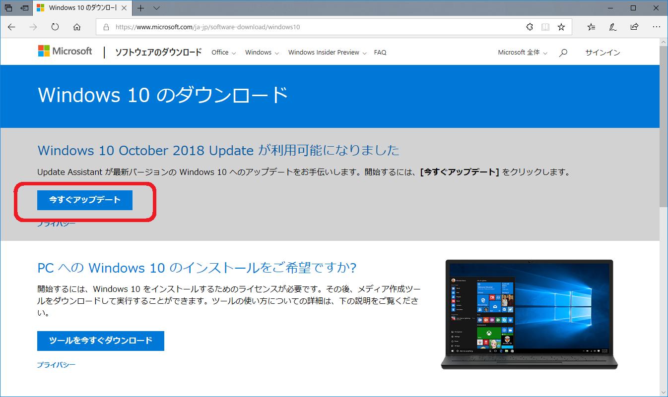 microsoft windows10 1809 ダウンロード